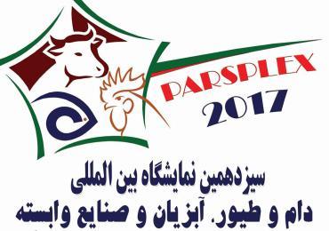 شرکت در سیزدهمین نمایشگاه دام، طیور و آبزیان در شیراز اردیبهشت ۹۶