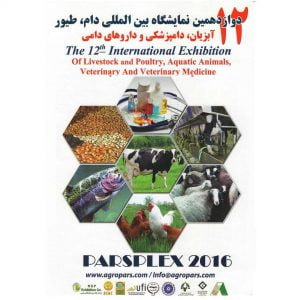 شرکت در دوازدهمین نمایشگاه بین المللی دام، طیور، آبزیان، دامپزشکی و داروهای دامی
