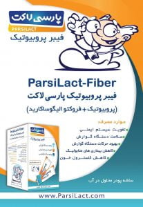 فیبر پروبیوتیک پارسی لاکت-1-min