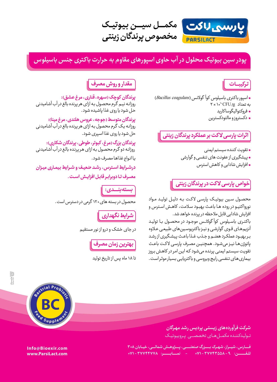 پارسی لاکت مخصوص پرندگان خانگی و زینتی-2