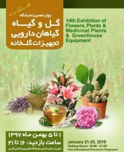 چهاردهمین نمایشگاه گل و گیاه ،تجهیزات گلخانه ای وگیاهان دارویی – بهمن ۹۷