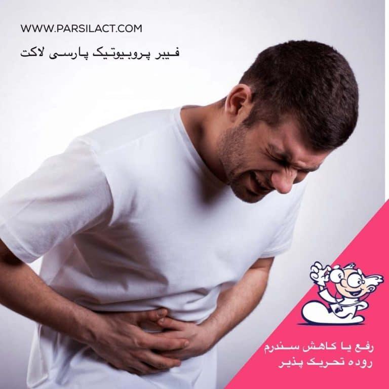 رفع یا کاهش سندرم روده تحریک پذیر